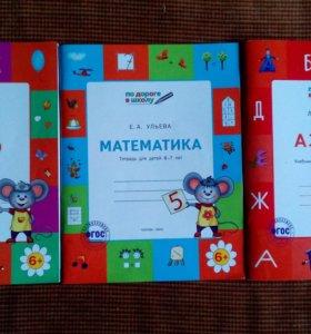 Книги, тетради на подготовку