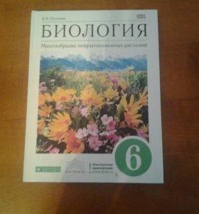 Учебник по биологии 6 класс, автор-Пасечник (фгос)