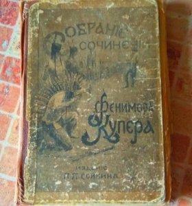 Книга 19 век