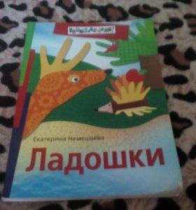 Дедская книжка