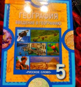 Продам учебник по географии.