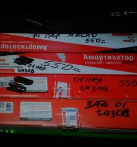 Амортизаторы 2101-2107 новые