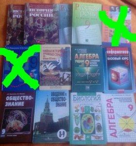 Школьные учебники 6,8,9,10 кл
