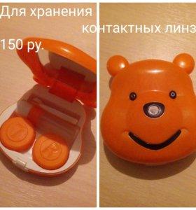 Футляр для хранения контактных линз.