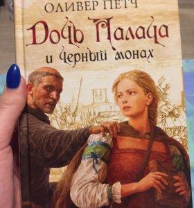 Книга Дочь палача и чёрный монах
