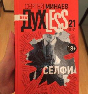 Книга Духлесс Сергея Минаева