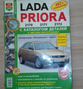 Книга Priora