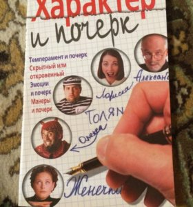 Книга про характер и почерк)))