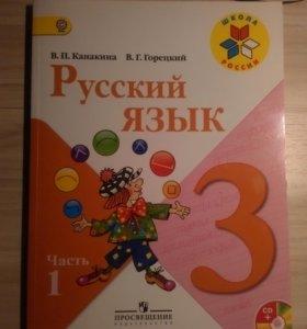 Учебник русского языка 3класс.