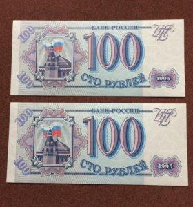 Банкнота 100 рублей 1993.г Пресс