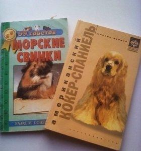 Книжки о животных
