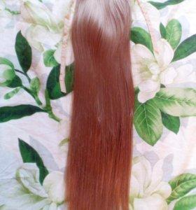 Волосы на ленте (50 см)