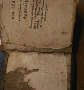 Книги 18 век