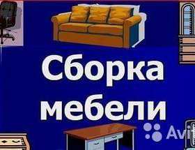 Соберу. Разберу мебель