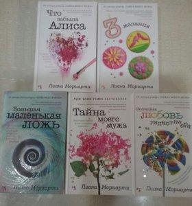 Новые книги Лианы Мориарти