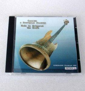Сборник CD новгородских музыкантов редкий 2004