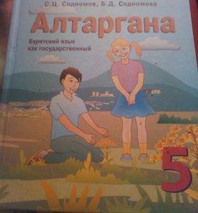 Учебник по бурятскому языку 5 класса