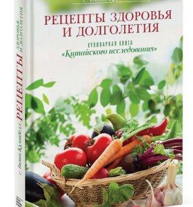 """Книга """"Рецепты здоровья и долголетия"""""""