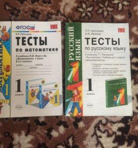 1 класс тесты по математике и русскому языку