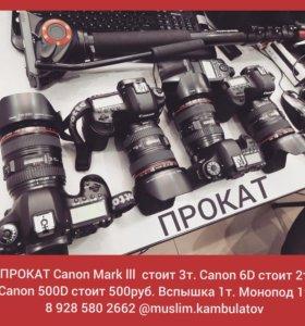 Прокат Canon Mark lll Canon 6D Canon 500D