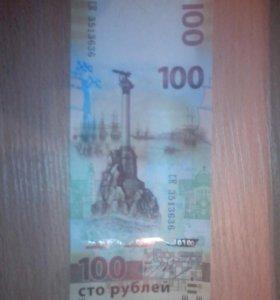 100 рублей крым россия