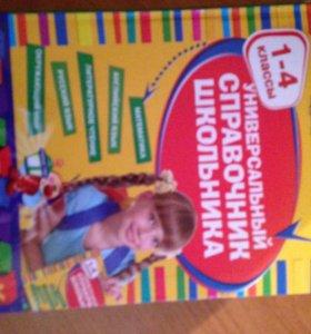 Книга для обучения 1-4 класс