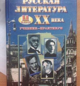 """Книга """"Русская лит. 20 века"""""""