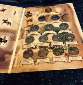 Полный набор монет (28 шт) Бородино в капс альбоме