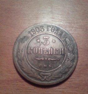 Монета 3 копейки 1903 Николай 2