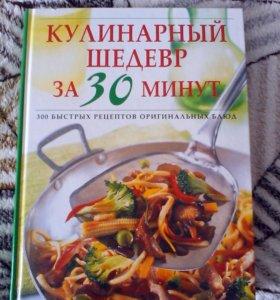 Новая...320 стр рецепты плюс иллюстрации