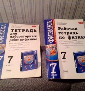Р. Л. Минькова В. В. Иванова Физика 7 класс