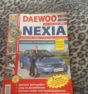 Руководство по ремонту Nexia