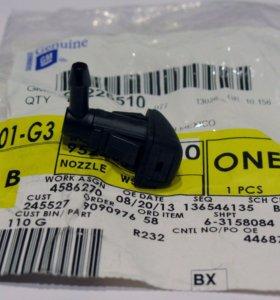 Форсунка омывателя веерная для Chevrolet Cruze