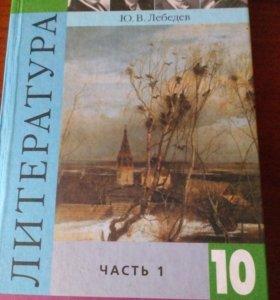Учебники по литературе(2 части)