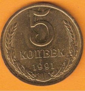 СССР 5 копеек 1991 м