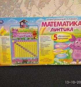 Электронный плакат математика лунтика