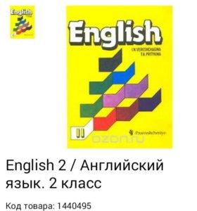 Книги английского