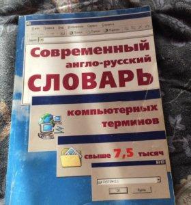 Словарь компьютерных терминов