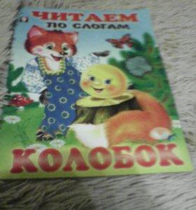 Книга колобок