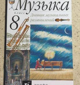 Учебник по музыке 8 класс