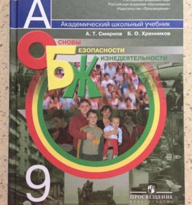 Учебник по ОБЖ 9 класс