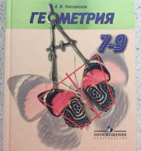 Учебник по геометрии 9 класс