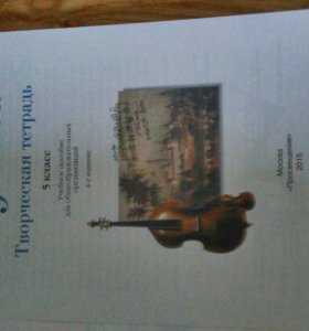 Учебник по музыке 5 клас