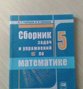 Учебник по математике 5 класс сборник задач