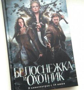 """Книга """"Белоснежка и Охотник"""""""