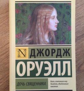 Книга Джордж Оруэлл Дочь священника