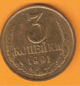 СССР 3 копейки 1991 л