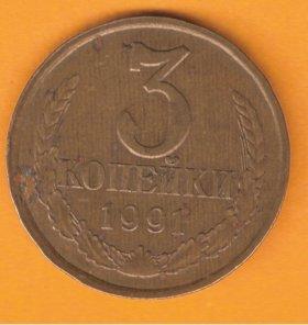 СССР 3 копейки 1991 м