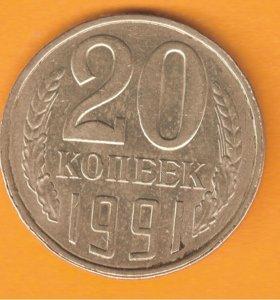 СССР 20 копеек 1991 л