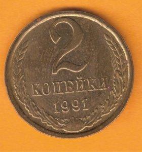 СССР 2 копейки 1991 м